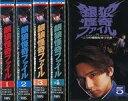 【中古】邦TV レンタルアップVHS 銀狼怪奇ファイル/二つの頭脳を持つ少年 単巻全5巻セット(状態:複数不備有り)
