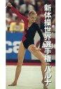 【中古】その他 VHS 新体操世界選手権 in バルナ 個人B 第2巻