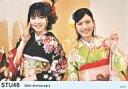 【中古】生写真(AKB48・SKE48)/アイドル/STU48 宗雪里香・渡辺菜月/横型・バストアップ・「20th Anniversary」/STU48 2021成人式 生写真B