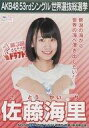 【中古】ポスター(女性) A3選挙ポスター 佐藤海里(NGT48) 「AKB48 53rdシングル世界選抜総選挙〜世界のセンターは誰だ?〜」 AKB48グループショップ予約限定