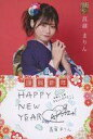 【中古】ポストカード [単品] 菖蒲まりん 個別年賀状ポストカード 「NMB48 2021年福袋 Type-A/B」 同梱品