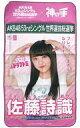 【中古】タペストリー(女性) 佐藤詩識(AKB48) マルチクロス 「AKB48 53rdシングル世界選抜総選挙〜世界のセンターは誰だ?〜×神の手」