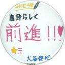 【中古】バッジ・ピンズ(女性) 大谷悠妃(SKE48) ランダム缶バッジ 「AKB48 53rdシングル世界選抜総選挙〜世界のセンターは誰だ?〜」