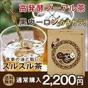 マテ茶配合リニューアル 黒ウーロン プーアル ダイエット 酵素 日本製 国産