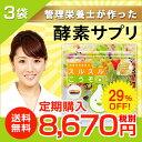 【29%OFF!メール便送料無料】公式 定期購入3袋 スルスルこうそ 酵素 乳酸菌 ダイエット