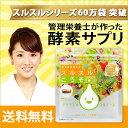 公式〓スルスルこうそ〓 するする 酵素 ダイエット サプリ サプリメント【メール便送料無料】