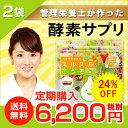 【24%OFF!メール便送料無料】公式 定期購入2袋 スルスルこうそ 酵素 乳酸菌 ダイエット