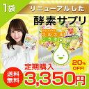 【20%OFF!メール便・送料無料】公式 定期購入1袋 スルスルこうそ 酵素 乳酸菌 健康