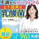 【メール便・送料無料】公式〓ベビー乳酸菌〓クリスパタス菌 ビ...