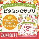 メール便・送料無料【公式】 スルスル ビタミンC アセロラ&...