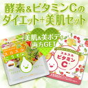 スルスルこうそ(1袋)+スルスルビタミンC(1袋)計2点セット ダイエット 日本製 国産 【 ネコポス OK 】