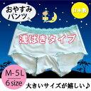 【パンツ福袋対象】おやすみパンツ[浅ばき]【M】【L】【XL】【3L】【4L】【5L】【リラ