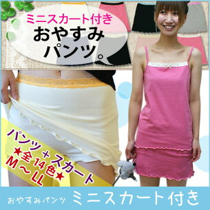 シリーズ ミニスカート スカート