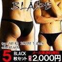 ハイレグ仕様《BLADE-ブレイド-》ブラック5枚セットType:Tback/Prik2/Bikini【メンズTバック】【メンズハーフバック】【メンズビキニ】【メール便送料無料】【楽天ランキング1位】【福袋】☆メール便2セット迄OK
