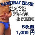 ショッピングバック 《SAMURAI−BLUE》RAVE-TBACK&BIKINI 5枚セット【S】【M】【L】【XL】【メンズTバック】【メンズビキニ】【楽天ランキング1位】【テイストセクシー】☆メール便2セット迄OK