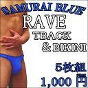 《SAMURAI−BLUE》RAVE-TBACK&BIKINI 5枚セット【S】【M】【L】【XL】【メンズTバック】【メンズビキニ】【楽天ランキング1位】【テ...