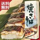焼き鯖寿司 (カットなし) さらに2本ご注文で宍道湖しじみオマケ 保冷バック冷蔵便