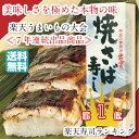 【お試し&送料込み】 焼き鯖寿司 (カットなし)さらに2本ご注文で出雲寿司醤油オマケ 02P03Dec16