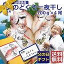 父の日【島根県産のどぐろ干物100g前後X4枚セット】 メッセージカード無料 ギフト包装&のし名入れ