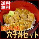 秘伝の自家製タレ付!穴子丼セット(3食分、タレ3個付) 【楽ギフ_のし宛書】【RCP】【10P06jul13】