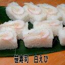 笹寿司 白えび 20個入s