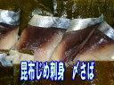 食わず嫌い王決定戦2008年お土産ランキング2位に選ばれました!富山の味昆布〆をどうぞ!!昆布じめ刺身〆さば
