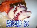 食わず嫌い王決定戦2008年お土産ランキング2位に選ばれました!富山の味、昆布〆をどうぞ!!昆布じめ刺身たこ