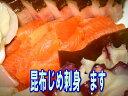食わず嫌い王決定戦2008年お土産ランキング2位に選ばれました!富山の味、昆布〆をどうぞ!!昆布じめ刺身ます