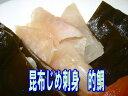 食わず嫌い王決定戦2008年お土産ランキング2位に選ばれました!富山の味、昆布〆をどうぞ!!昆布じめ刺身的鯛