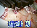 食わず嫌い王決定戦2008年お土産ランキング2位に選ばれました!富山の味、昆布〆をどうぞ!!昆布じめ刺身真鯛