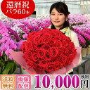 バラ 花束 60本 還暦祝い 10,000円(税別) 全国お...