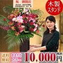 スタンド花 木製スタンド (花色はプロにおまかせ) 10,000円(税別) 高さ150cm位 あす楽