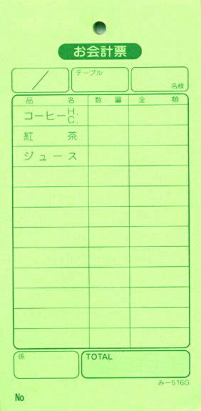 単式伝票 喫茶店 品名入 200冊【み-516G】[みつや お会計伝票 単式伝票 大口割引]