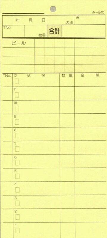 2枚複写式伝票 40冊【み-840】[みつや お会計伝票 複写式伝票 ミシン目入 包み割引]