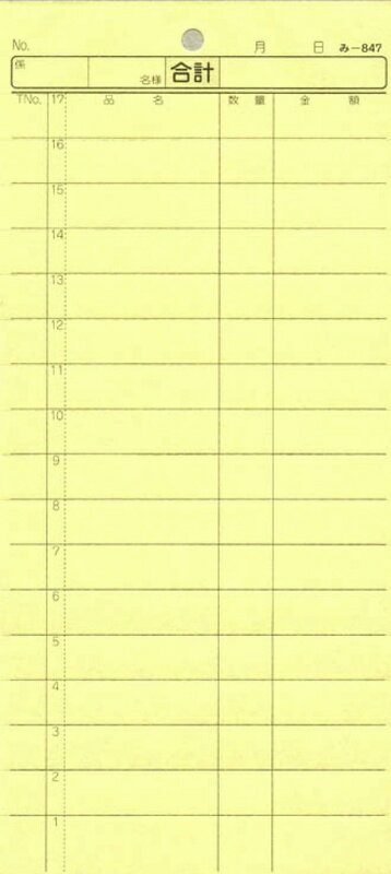 2枚複写式伝票 40冊【み-847】[みつや お会計伝票 複写式伝票 ミシン目入 包み割引]