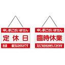 案内プレート 定休日・臨時休業【OC-1-3】[えいむ 営業中 店頭 サイン プレート 看板]