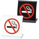 アルミ アーチ型 禁煙席(ミニ)【SI-18】[えいむ 卓上 禁煙 インフォメーション サイン]