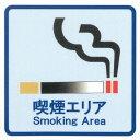 はる サインシート 喫煙エリア Smoking Area【AS-156】1枚[えいむ 禁煙 案内 サイン シール プレート 看板]