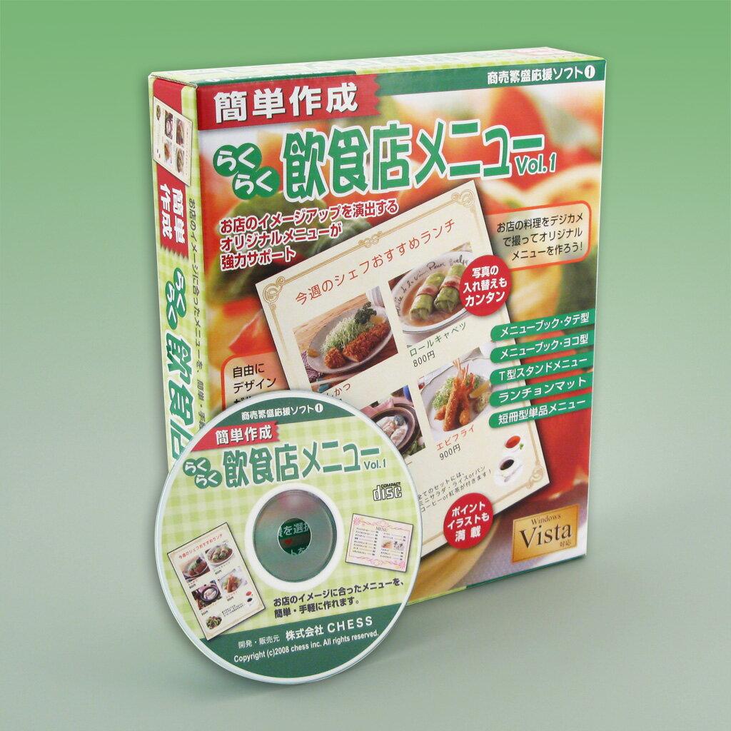 簡単作成 らくらく飲食店メニューVol.1【smtb-k】送料無料 あす楽対応 [チェス PCソフトウェア]
