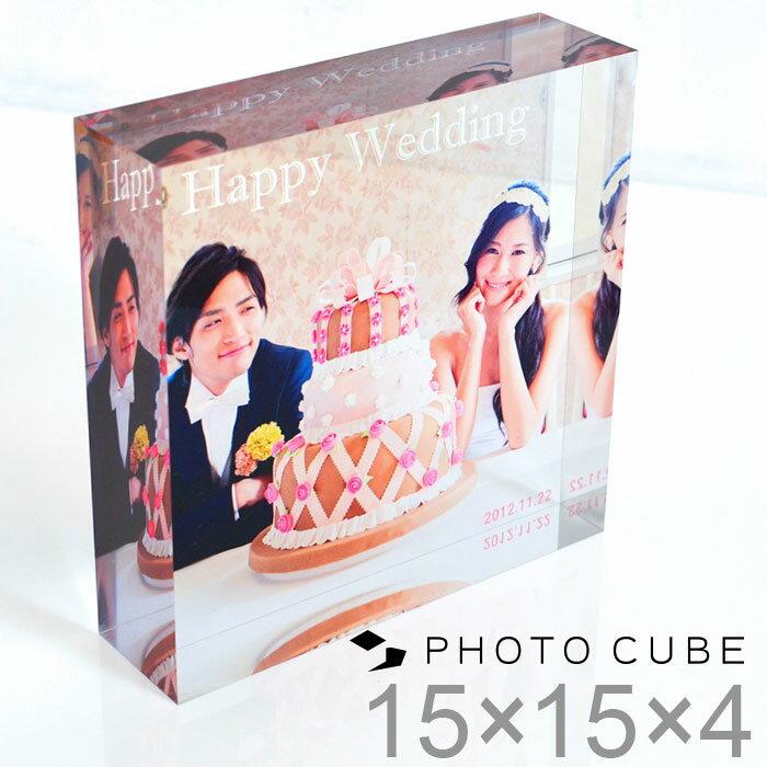 フォトキューブ 七五三 記念写真 フォトフレーム (15×15×4センチ)結婚記念 名入れ ウェルカムボード 結婚式 結婚 祝い 写真立て 結婚祝い フォトアクリルキューブ プレゼント 贈り物 ギフト 結婚 内祝い お返し 内祝 名入れ