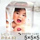 出産祝い プレゼント フォトキューブ(5×5×5センチ)【敬老の日 ギフト 写真 プリント 内祝い