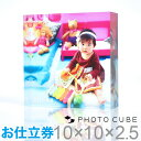 フォトキューブ ギフト PHOTO CUBE Gift(10×10×2.5センチ)◆出産祝い 贈り物◆【出産祝い ギフト お仕立券 贈り物 誕生日 プレゼント ..