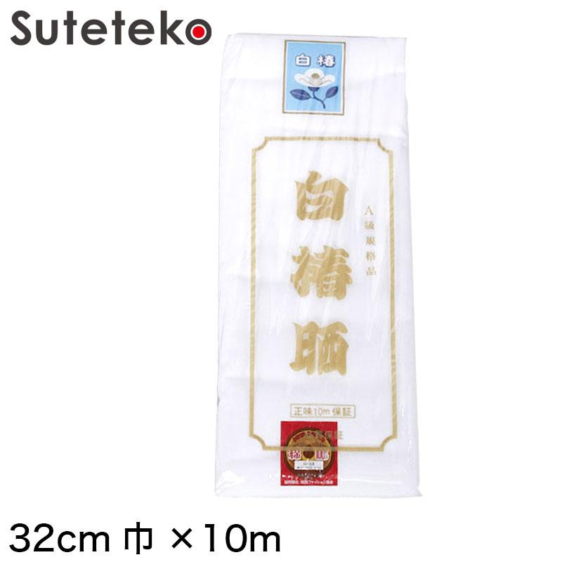 白椿晒反 文規格上反 (32cm巾×10m保証)ON【タオル】[111430-02]【取寄せ】
