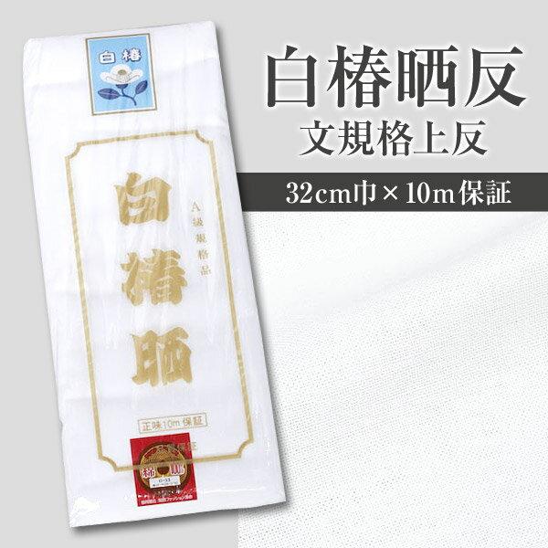 白椿晒反 文規格上反 (32cm巾×10m保証...の紹介画像2