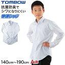形態安定 抗菌防臭 長袖カッターシャツ 140cmA〜190cmA (ワイシャツ yシャツ 制服 中