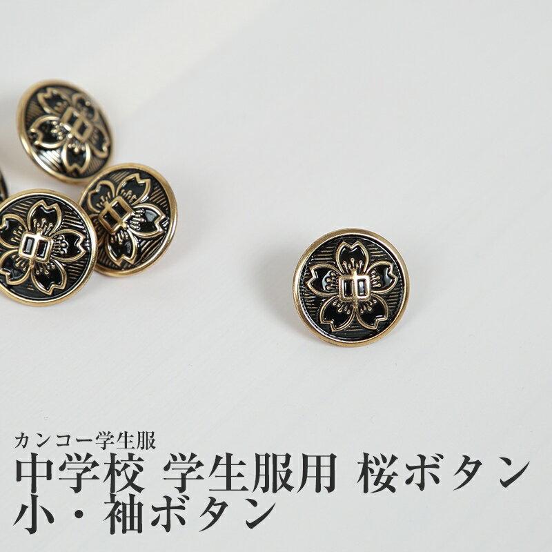 カンコー学生服 中学校学生服用桜ボタン 小・袖ボタン(カンコー kanko 標準型学生服用)