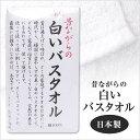 RoomClip商品情報 - 白いタオル 昔ながらの白いバスタオル (約60×120cm)林タオル