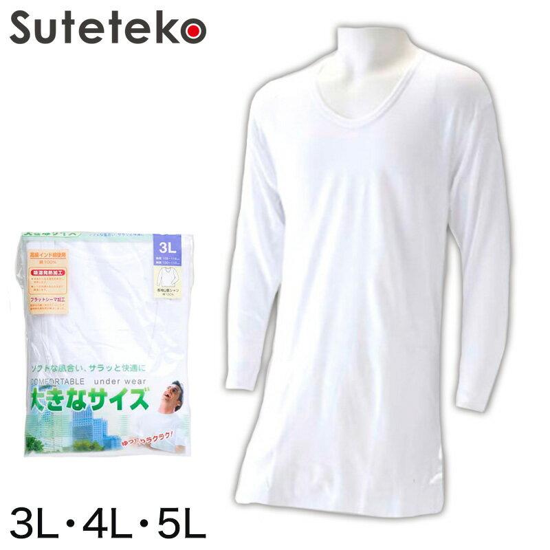 大きなサイズ 長袖U首シャツ (3L〜5L) (...の商品画像