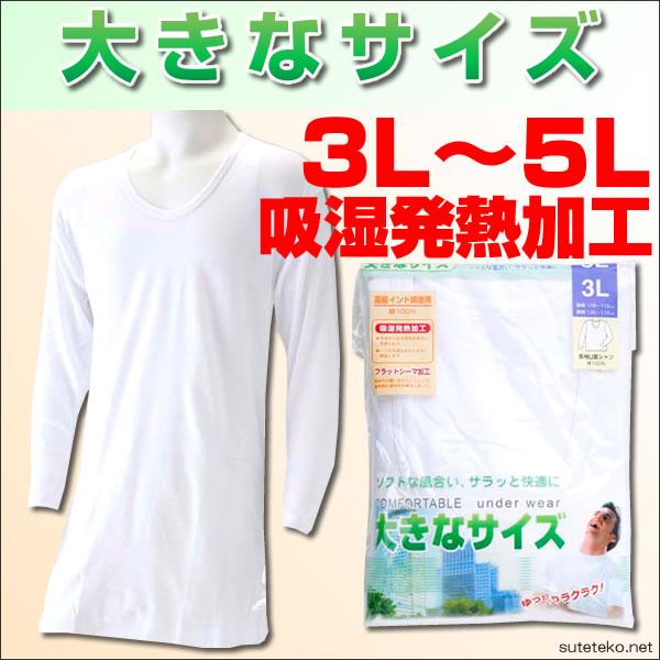 大きなサイズ 長袖U首シャツ (3L〜5L) ...の紹介画像2