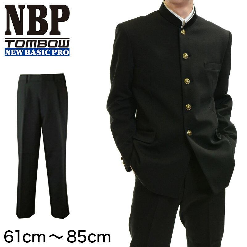 【送料無料】 【おまけ付き】 トンボ学生服 NEW BASIC PRO 男子学生ズボン ワンタックスラックス (ウエスト61cm〜85cm)(トンボ TOMBOW)【取寄せ】
